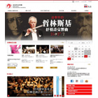 The Hong Kong Philharmonic Orchestra Website - Award of Excellence